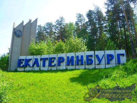 Picture for category Туры Екатеринбург